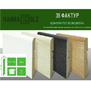 Hannahholz 81 мм (AKTUELL DESIGN)