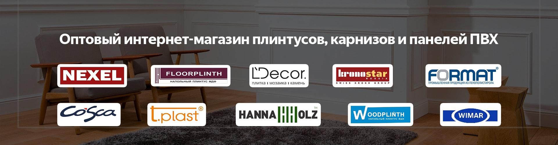 Оптовый интернет-магазин плинтусов, карнизов и панелей ПВХ Neoplst.ru. С доставкой по всей России!